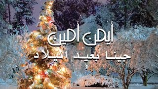 Ayman Amin - Jina B3eed El Milad | ايمن امين - جينا بعيد الميلاد