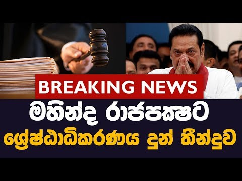 Mahinda rajapaksha's supreme court decision | MY TV SRI LANKA