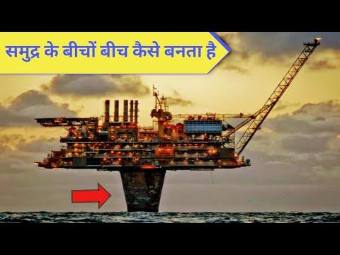 समुद्र के बीचों बीच Oil Rigs कैसे बनाया जाता है ?   How Did Oil Rigs Constructed?