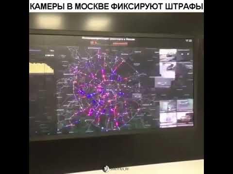 Камеры в Москве фиксируют нарушения пдд в онлайн режиме