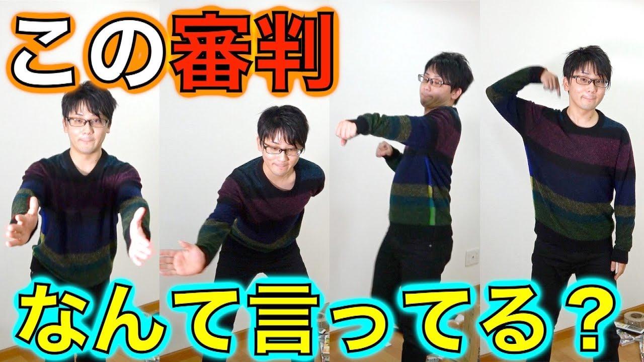 スポーツ得意な奴=審判のジェスチャー全部わかるはず!?