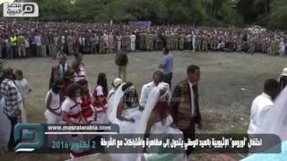 مصر العربية | احتفال