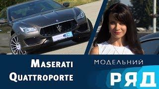 Maserati Quattroporte 2018 (Мазерати Кваттропорте) | Модельный Ряд