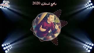 جديد 2020 احمد عادل راجع ندمان كلام ع الوجع كلمات محمد ابوياسين توزيع الموسيقارمهند السعيد