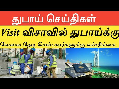 Don't travel to UAE on visit visa, Indian consulate tells job-seekers Dubai Visa News துபாய்