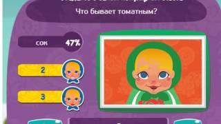 Что бывает томатным | Игра Матрешка 44 уровень