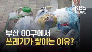 """손 놓은 청소업체 직원들…""""빼돌린 임금 달라"""" / KB…"""