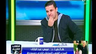 ملعب الشريف | لقاء ناري مع خالد الغندور وخطايا الزمالك وفاروق جعفر-8-12-2017