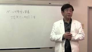 2014年3月12日に廣瀬クリニックのグループ療法で行われた 精神科医 心療...