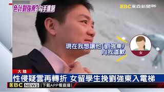 劉強東性侵疑雲再轉折 女留學生致電要錢