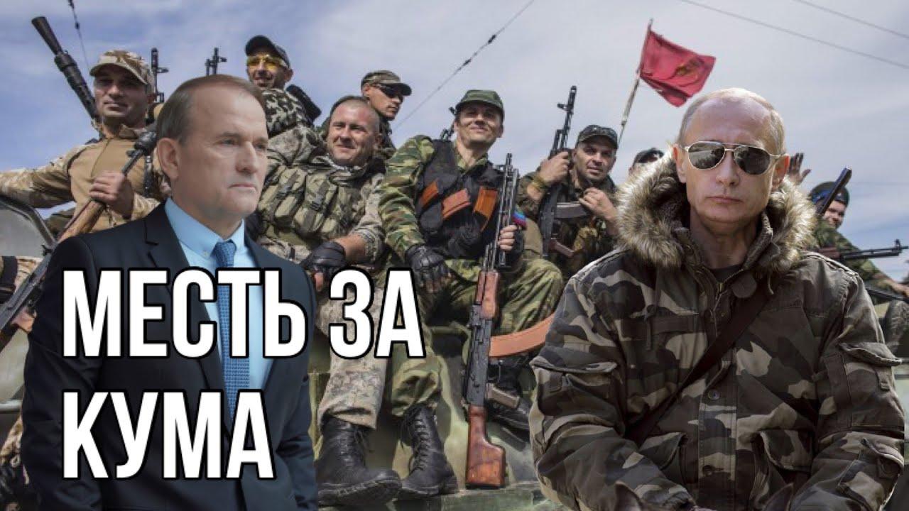 Путин мстит за санкции против кума | АнтиУкраинский выбор ответит за Крым | Обыски у Медведчука