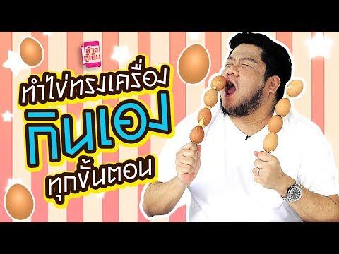 ใครชอบบ่นไข่ทรงเครื่องขายแพง!! ดูคลิปนี้แล้วจะเข้าใจ - วันที่ 25 Mar 2019