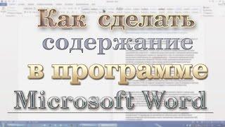 Как сделать содержание в Microsoft Word?
