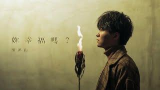 胡鴻鈞 Hubert Wu - 妳幸福嗎? Official MV [4K]