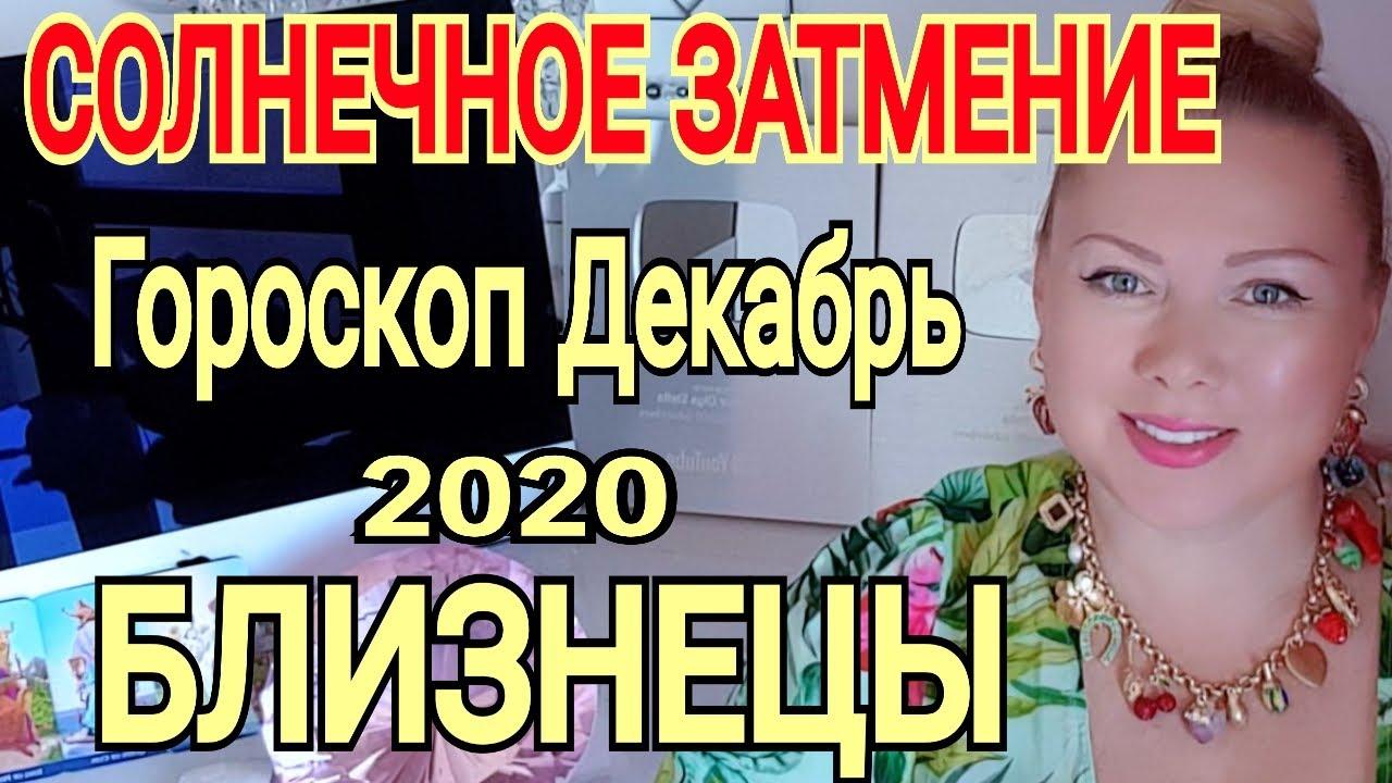 БЛИЗНЕЦЫ СОЛНЕЧНОЕ ЗАТМЕНИЕ! БЛИЗНЕЦЫ ГОРОСКОП на ДЕКАБРЬ 2020 /КОРРИДОР ЗАТМЕНИЙ от OLGA STELLA