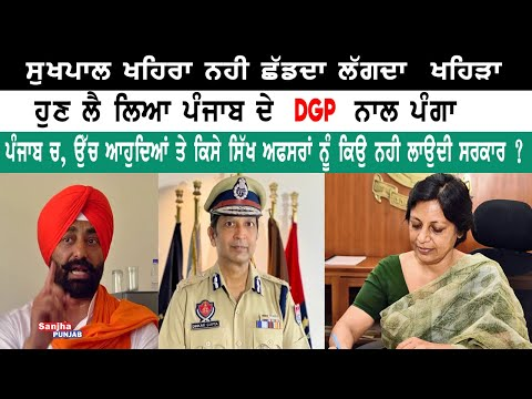 Captain Amrinder Singh Doesn't appoint Sikh officials to higher posts in Punjab   Sanjha Punjab Tv