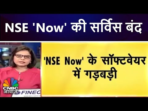 NSE 'Now' की सर्विस बंद | Breaking News | CNBC Awaaz