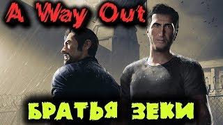 Братья Зеки Бегут с тюряги - A Way Out PC версия