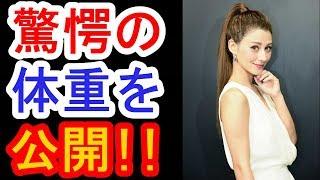 【関連動画】 【衝撃】ダレノガレ明美のインスタにとんでもないS○X動画...