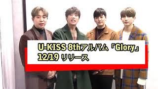 U-KISS からメッセ—ジ!8thアルバム「Glory」12 .19リリース
