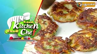 Ungal Kitchen Engal Chef 28-07-2015 Soya Cutlet and Vegetable Hash Browns cooking video in tamil 28th july 2015 Puthuyugam TV shows online