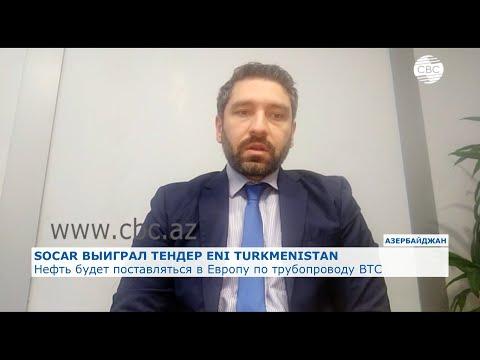 SOCAR выиграл тендер Eni Turkmenistan