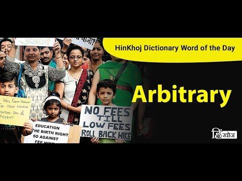 Meaning of Arbitrary in Hindi - HinKhoj Dictionary - YouTube