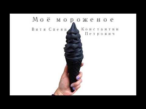 Витя Спеян и Константин Петрович   мое мороженое