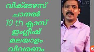 #Victers 10th English Explained in Malayalam part 2# 10th ക്ലാസ് ഇംഗ്ലിഷ് വിവരണം മലയാളത്തിൽ