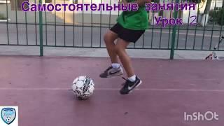 Тренировка. Финты. Футбол. Урок 2 (Школа мяча)