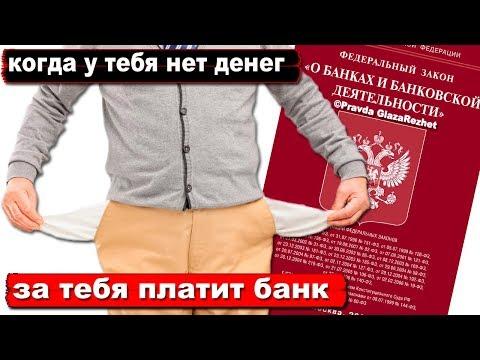 Если заёмщик не платит кредит, по закону за него платит банк | Pravda GlazaRezhet