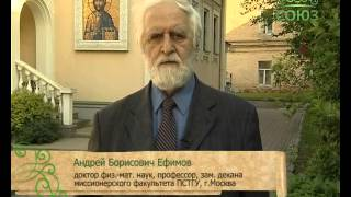 Уроки православия. Миссионерский институт. Обращение к абитуриенту. Урок 2. 25 июля 2015