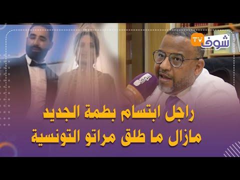قنبلة فجرها محامي بمراكش..راجل ابتسام بطمة الجديد مازال ما طلق مراتو التونسية