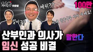 하루에 몇 번 관계하면 임신할까? 임신하는 법 | 여성…