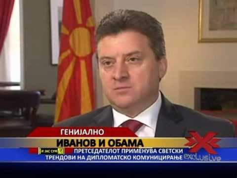 Обама му намигнал на Иванов (На рапорт со Јофе)