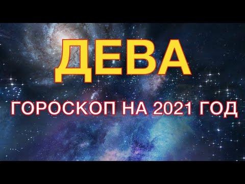 ДЕВА - ГОРОСКОП НА 2021 ГОД. ГЛАВНЫЕ СОБЫТИЯ ГОДА. ЛЮБОВНЫЙ ГОРОСКОП. ДЕНЕЖНЫЙ ГОРОСКОП