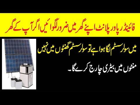 New Technology Solar Systems and Solar Panels in Karachi Pakistan Details in urdu hindi