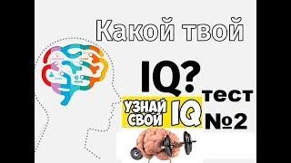 Тест на IQ  №2.Проверьте свои интеллектуальные способности.