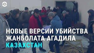 Казахстан: новые версии убийства Жанболата Агадила   АЗИЯ   13.11.20 cмотреть видео онлайн бесплатно в высоком качестве - HDVIDEO