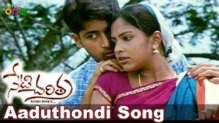 Aaduthondi O Prema Song - Neti Charitra Movie - Amala Paul   Harish Kalyan