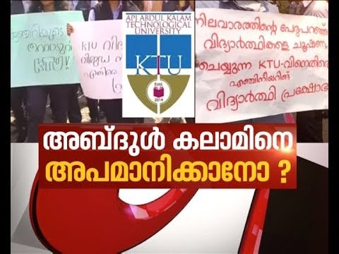 Students protest against KTU's 'year back' system | Asianet News Hour 3 Nov 2017