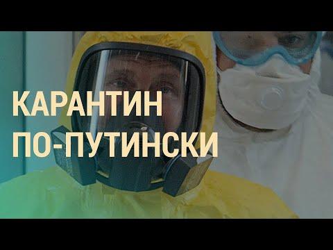 Путин отправил людей по домам | ВЕЧЕР | 25.03.20