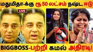 மதுமிதா-க்கு ரூ 50 லட்சம் நஷ்ட ஈடு? | Tamil Cinema News | Kollywood Latest