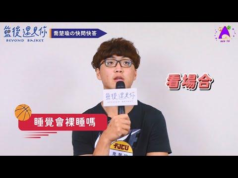 〔籃後遇見喬楚瑜の快問快答〕❓新竹美食Top 3___