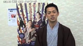 人情活劇ミュージカル「蝶子と吉治郎の家」 ミュージカルで描く涙と笑い...