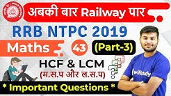 12:30 PM - RRB NTPC 2019 | Maths by Sahil Sir | HCF & LCM (Important Questions) (Part-3)
