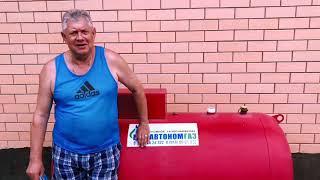 Автономная газификация | видео-отзыв | газгольдер 850 л