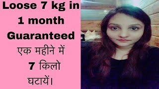 loose seven kg in one months easily/ my weight loss journey