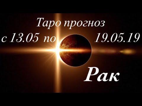 Рак гороскоп на неделю с 13.05 по 19.05.19 _ Таро прогноз