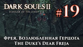 Dark Souls 2: Фрея, Возлюбленная Герцога / The Duke's Dear Freja